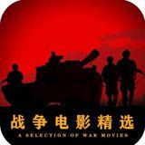 战争电影精选