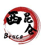 西昆仑Bruce