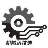 机械科技迷