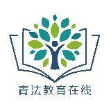 青法教育在线