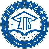 郑州市信息技术学校
