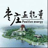 枣庄正能量
