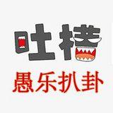 愚乐扒卦零零幺