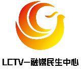 LCTV融媒民生中心