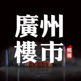广州楼市情报