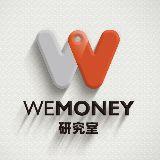 WEMONEY研究室