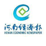 河南经济报