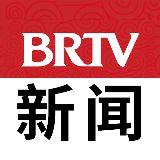BRTV新闻