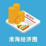 淮海经济圈