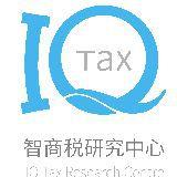 智商税研究中心