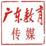 广东教育传媒