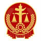 河南省高级人民法院