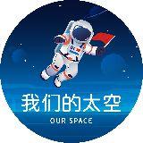 我们的太空