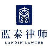 蓝秦律师团