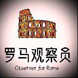 罗马观察员
