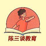 陈三谈教育