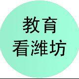 教育看潍坊