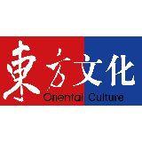 东方文化杂志