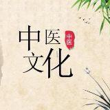中医健康文化正能量