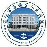 宿迁市宿豫区人民法院