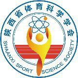 陕西省体育科学学会