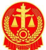 广西合山市人民法院