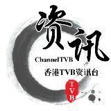 TVB资讯台