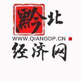 黔北经济网