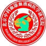 中科血康血液病医学研究院