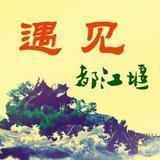 遇见都江堰
