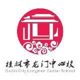 桂林市龙门中心校