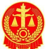 省孝感市中级人民法院
