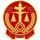 攸县人民法院