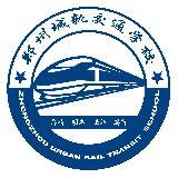 郑州城轨交通中等专业学校