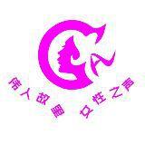广安市妇联