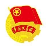 邯郸共青团
