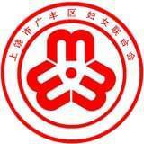 上饶市广丰区妇女联合会