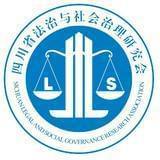 四川省法治与社会治理研究会