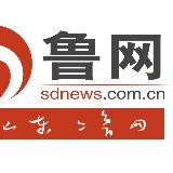 鲁网济南新闻中心