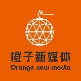 橙子NewMedia