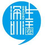 深圳生活圈