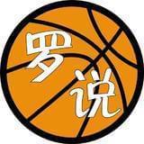罗说NBA