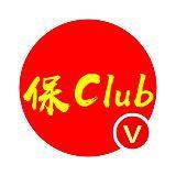 保Club