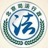 北京司法行政