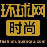环球时尚圈