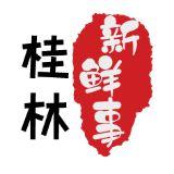 桂林新鲜事