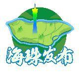 广州海珠发布
