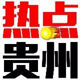 贵州热点网