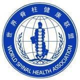 世界脊柱健康联盟