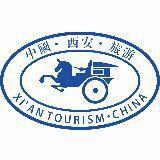 西安旅游信息咨询指南